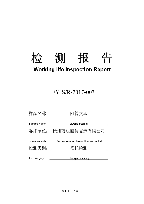 Slewing bearing working life test report-1